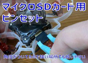 MicroSDPinset